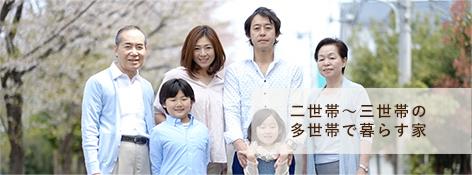 二世帯〜三世帯の多世帯で暮らす家