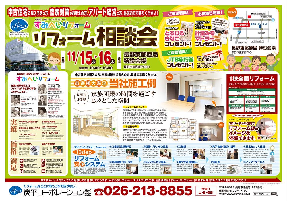 2017年11月すみへいリフォーム相談会チラシ表