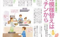 すみへいリフォーム発!ニュースレター春号を発行しました!