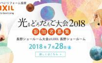 7/28(土)『 光る泥だんごを作ろう!!』イベントin LIXIL長野ショールーム