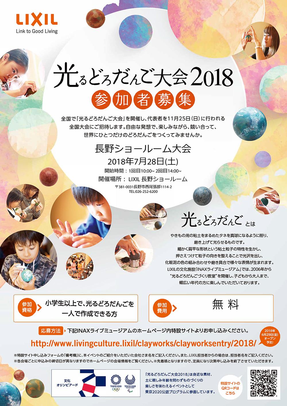 光るどろだんご大会2018長野