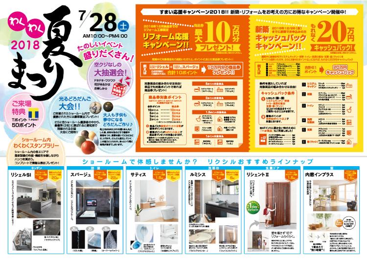 長野市すみへいリフォームは7/28(土)わくわく夏祭りin LIXILショールームに協賛しています