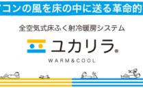 床輻射冷暖房システム