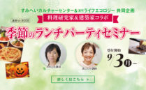季節のランチパーティセミナー開催!