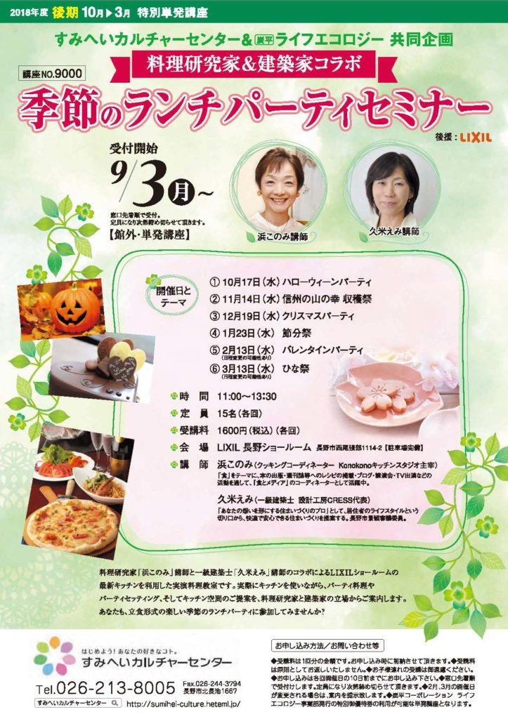 Seasonal lunch party seminar
