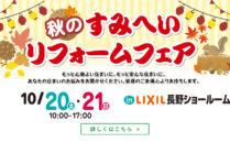 2018年10月20日(土),21日(日) 秋のすみへいリフォームフェア@LIXIL長野ショールーム開催