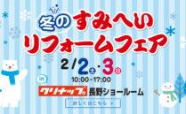 冬のすみへいリフォームフェア IN クリナップ長野ショールーム開催!