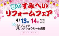 春のすみへいリフォームフェア IN パナソニックリビングショウルーム長野開催!