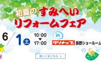 初夏のすみへいリフォームフェア IN クリナップ長野ショールーム開催!