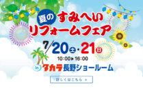 夏のすみへいリフォームフェア IN タカラスタンダード長野ショールームで開催!