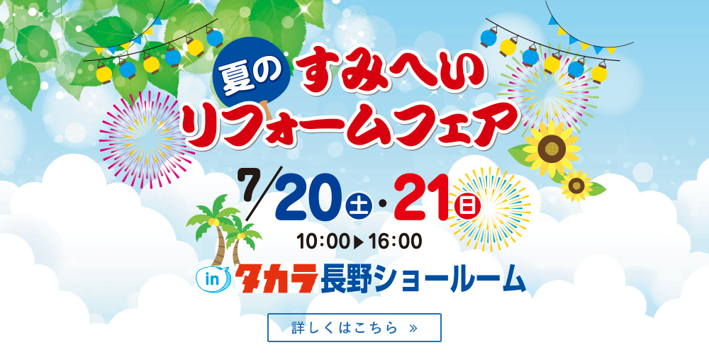 夏のすみへいリフォームフェア20190720-21
