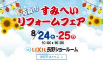 盛夏のすみへいリフォームフェア in LIXIL長野ショールームで開催!