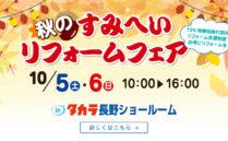 秋のすみへいリフォームフェア IN タカラスタンダード長野ショールームで開催!