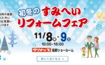 11/8(金),9(土)初冬のすみへいリフォームフェア IN クリナップ長野ショールーム