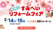 2/14(金),15(土)向春のすみへいリフォームフェア in LIXIL長野ショールームで開催!