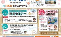 2/14防災セミナー 申し込み締め切り迫る!
